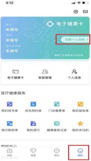 健康深圳1.png