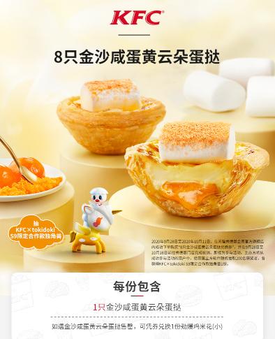 金沙咸蛋黄云朵蛋挞1.png