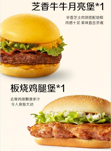 新品美味月亮堡畅享餐2.png