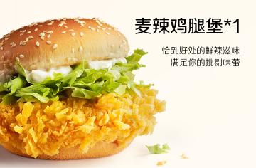 新品美味月亮堡畅享餐3.png