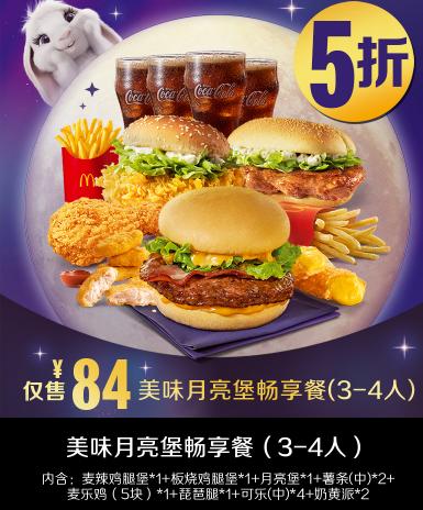 新品美味月亮堡畅享餐1.png