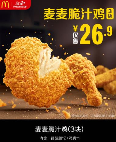 麦麦脆汁鸡1.png