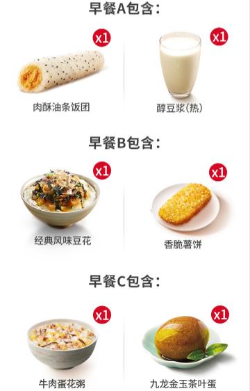 中式早餐2.png