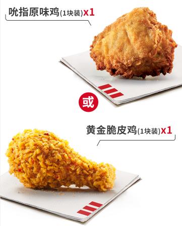 炸鸡2.png