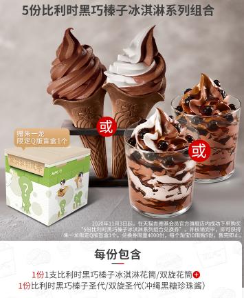 冰淇淋系列组合1.png