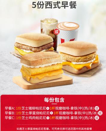 西式早餐1.png