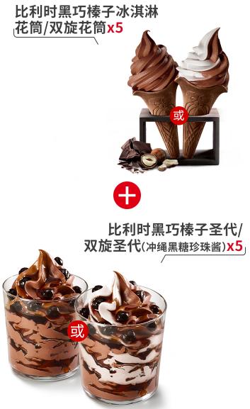 冰淇淋系列组合2.png