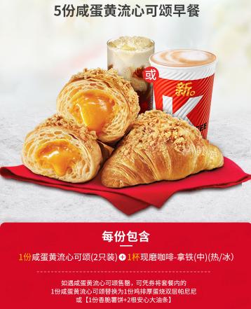 咸蛋黄流心可颂早餐1.png