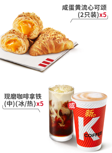 咸蛋黄流心可颂早餐2.png