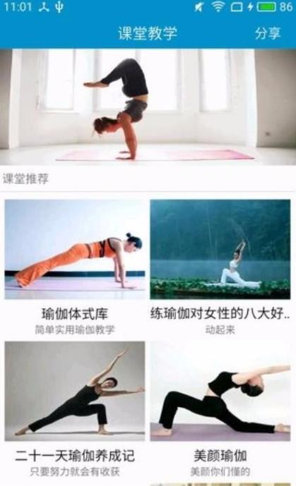 瑜伽塑形记1.png