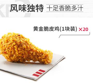 黄金脆皮鸡2.png