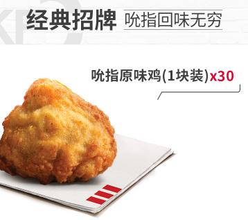 30份吮指原味鸡2.png