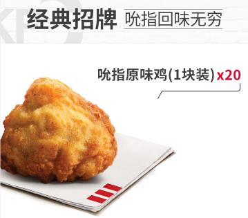 吮指原味鸡2.png