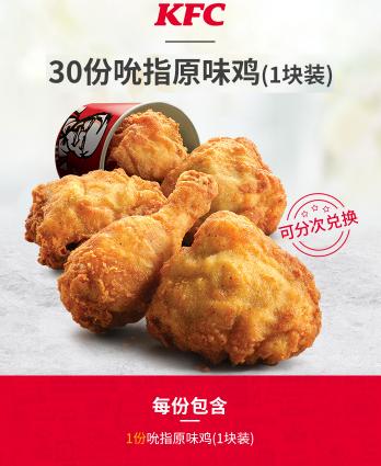 30份吮指原味鸡1.png