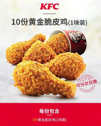 黄金脆皮鸡1.png