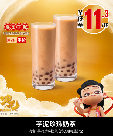 芋泥珍珠奶茶1.png