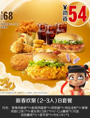 新春欢聚餐1.png