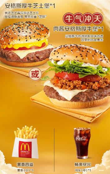 肉酱安格斯三件套2.png
