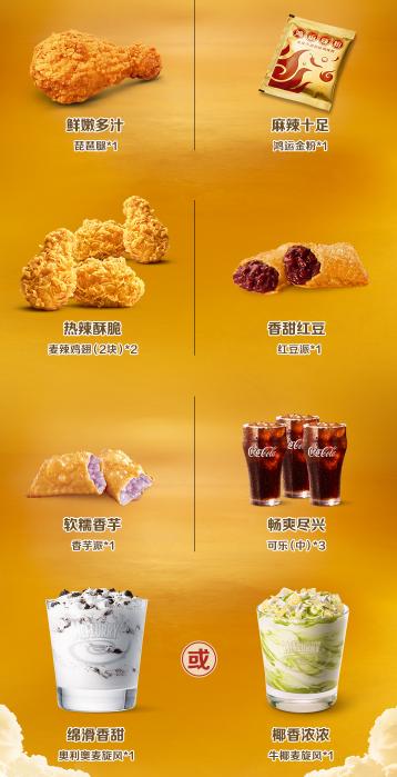 新春欢聚3.png