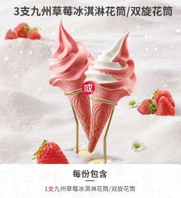 九州草莓冰淇淋花筒1.png