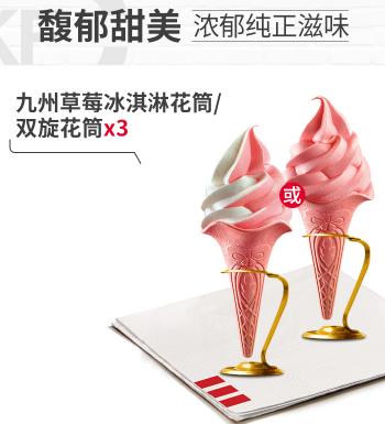 九州草莓冰淇淋花筒2.png