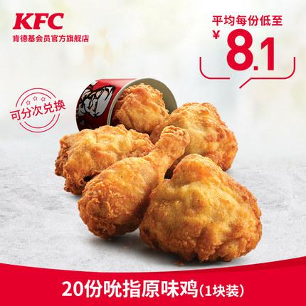 吮指原味鸡.jpg
