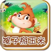 《猴子掰玉米》讲述了一只顽皮的小猴子偷溜下山的图片
