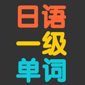 日语一级单词 发音版