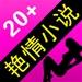 现代艳情小说20+