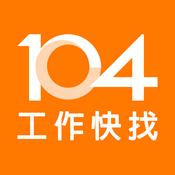 104工作快找-個人化找工作 找打工推薦
