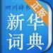 小学生新华多功能学习词典