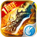 三国战神(3D传奇世界)