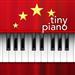 Tiny Piano - 小钢琴
