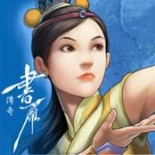 书雁传奇 Shuyan Saga™