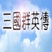 三国群英传Ⅰ(移植版)