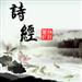 诗经赏析 - 中国最早的一部诗歌总集(原文翻译鉴赏大全)
