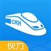 高铁管家  for 12306官网买火车票,自动抢票