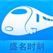 盛名列车时刻表 for 12306官网买火车票,春运抢票,列车离线查询