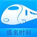 盛名列车时刻表 for 12306春运买火车票