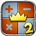 数学之王2:完整版