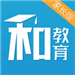 重庆和教育(家长版)