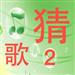 快乐猜歌2-全新的猜歌游戏