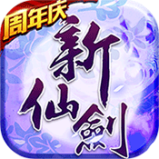 新仙剑奇侠传(时装上线)