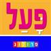 Hebrew Verbs & Conjugations, PROLOG