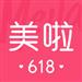 美啦 618网红时尚购物狂欢,大牌美妆1元购,千万补贴爆款限时抢