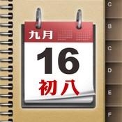 生日提醒 (农历/阳历) Birthday reminder
