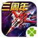 飞机大战(豪华版)-经典飞机游戏中心免费单机