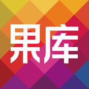 果库HD - 精英消费指南