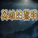 英雄的黎明-三国单机战棋策略SLG游戏