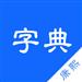 康熙字典-中国汉字拼音偏旁部首笔画查询